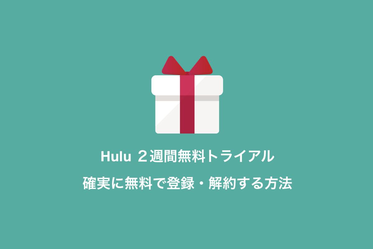 無料 トライアル hulu