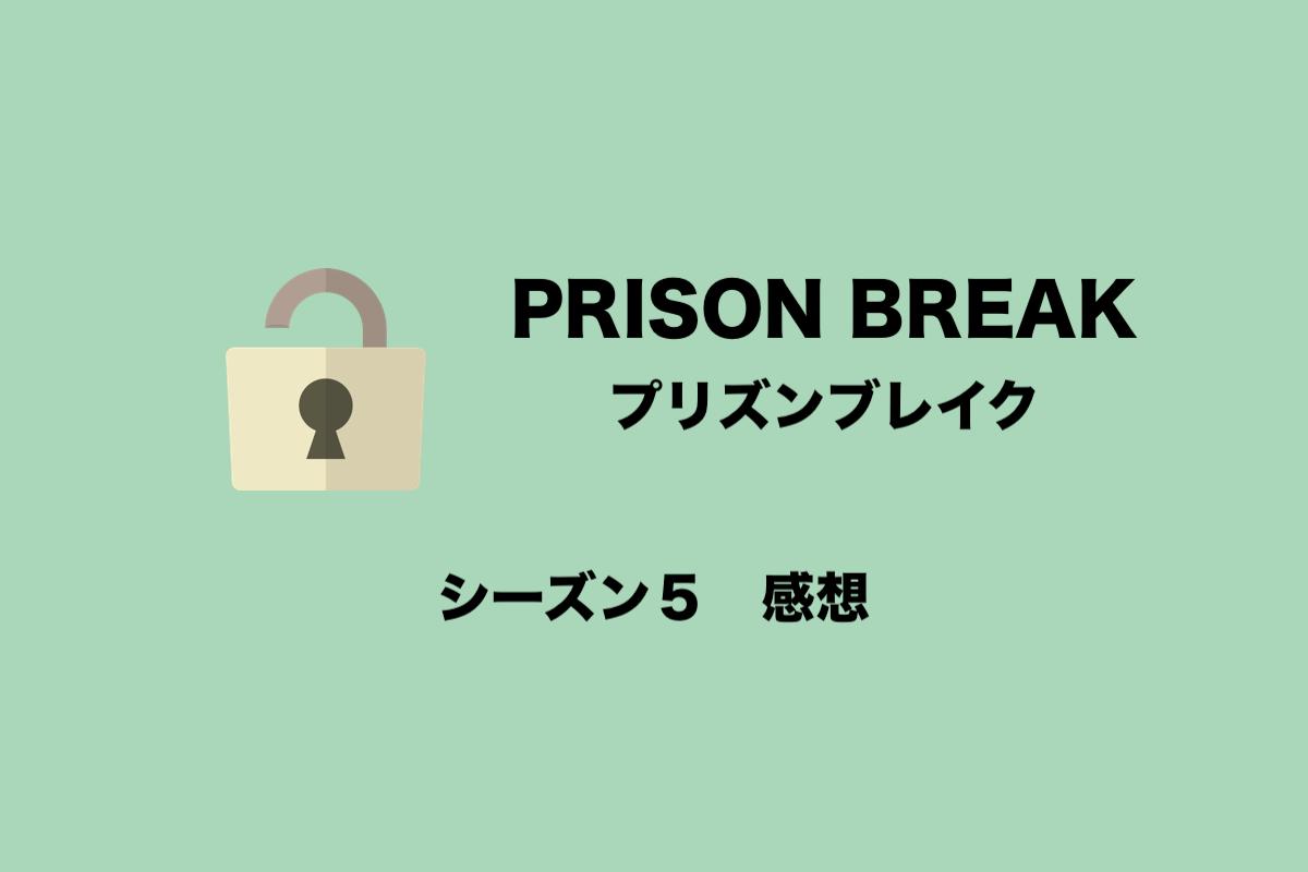 シーズン6 あらすじ プリズンブレイク 『プリズン・ブレイク』全シーズンのあらすじをネタバレ紹介!