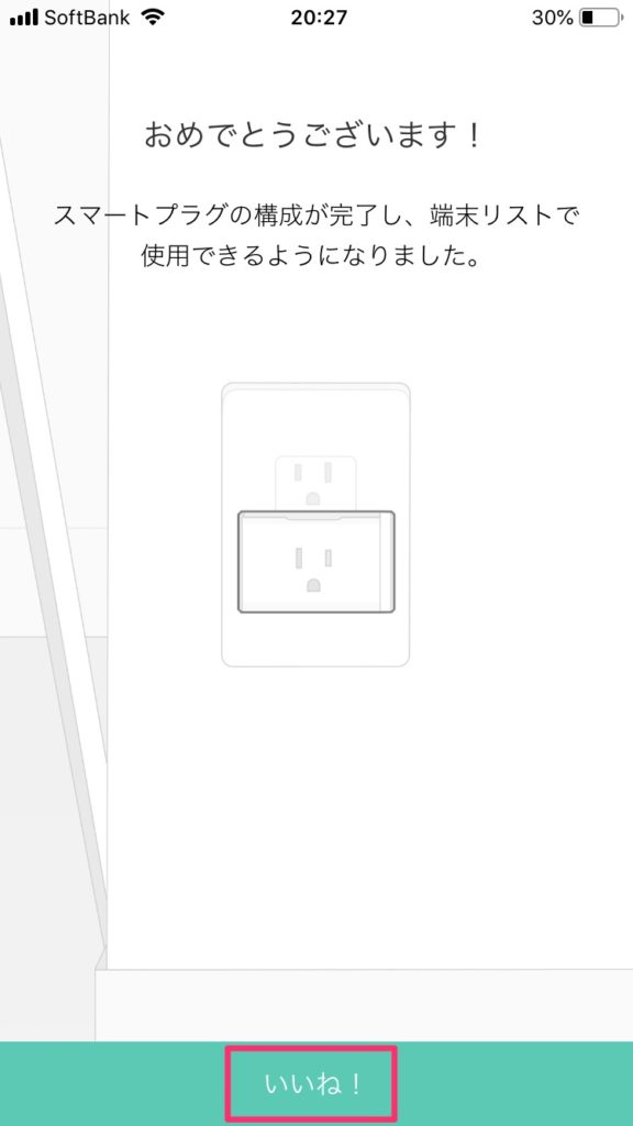TP-Link WiFiスマートプラグの初期設定方法