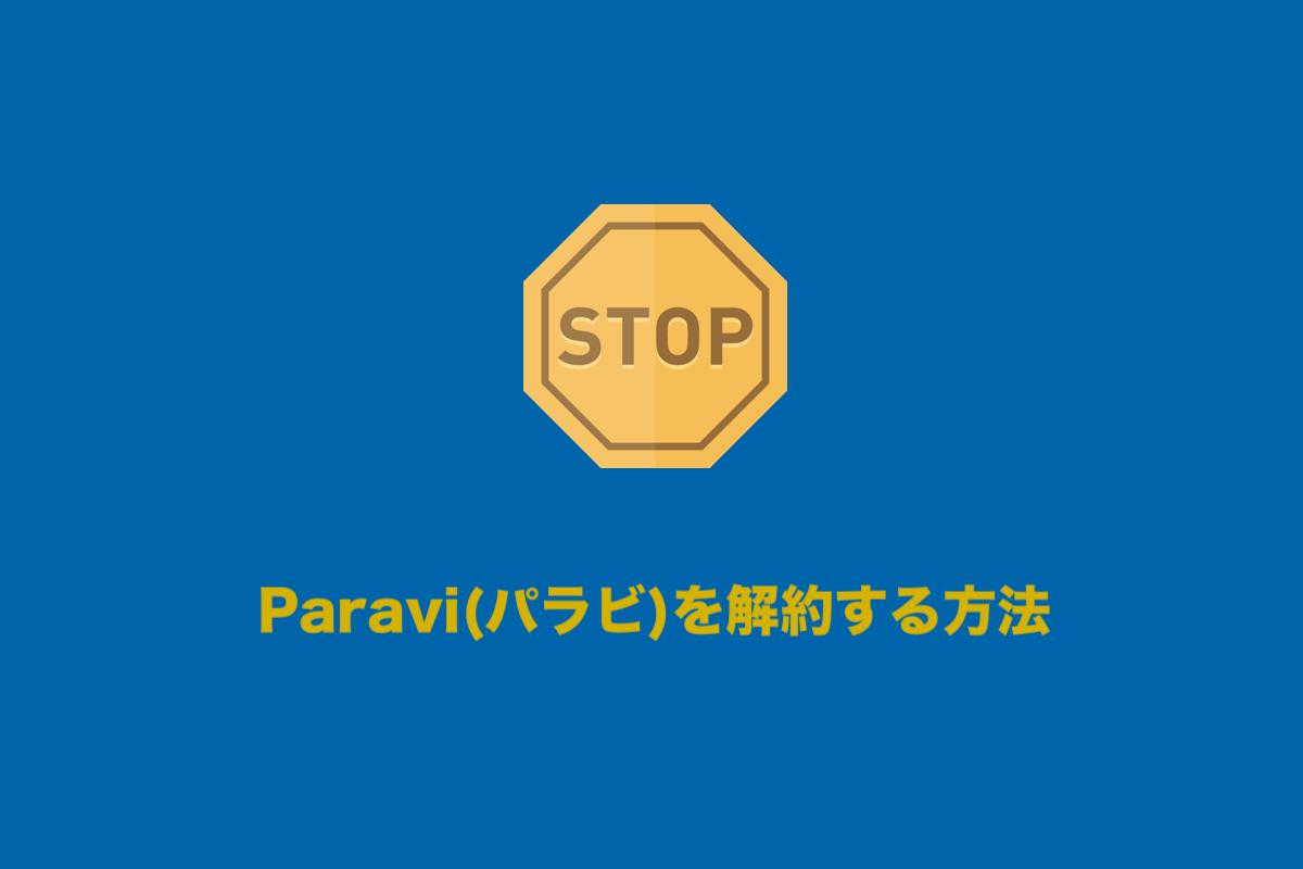 やり方 Paravi 解約
