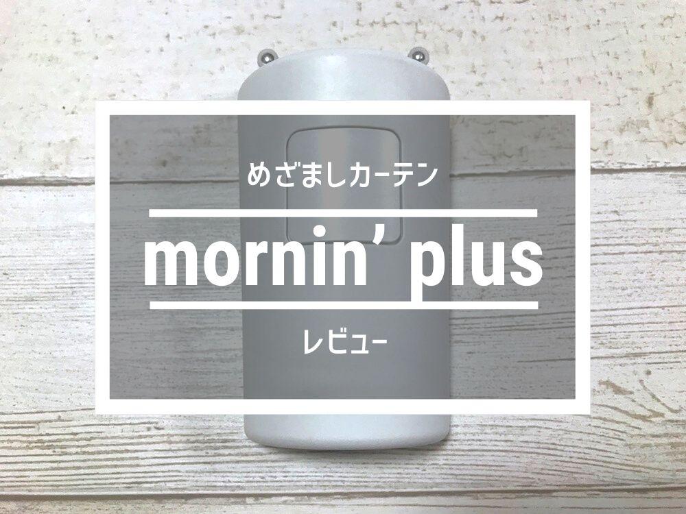 mornin' plus