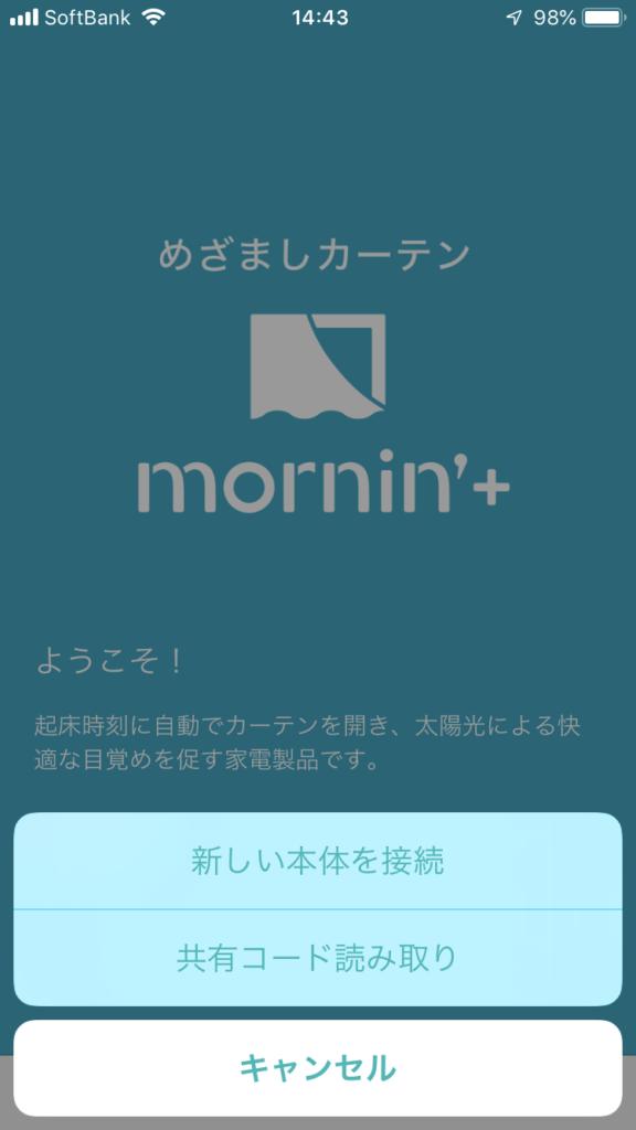 mornin' plusの設置方法