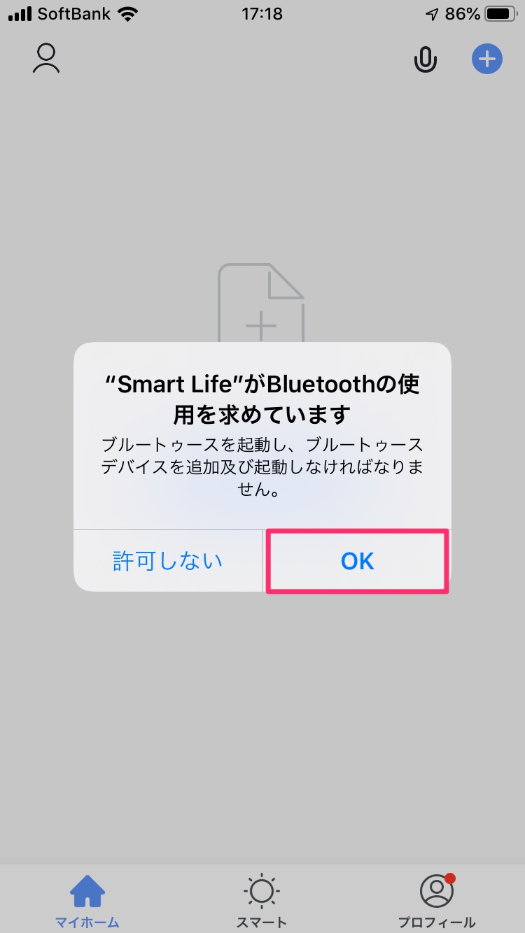 Bakiboスマートプラグ設定方法
