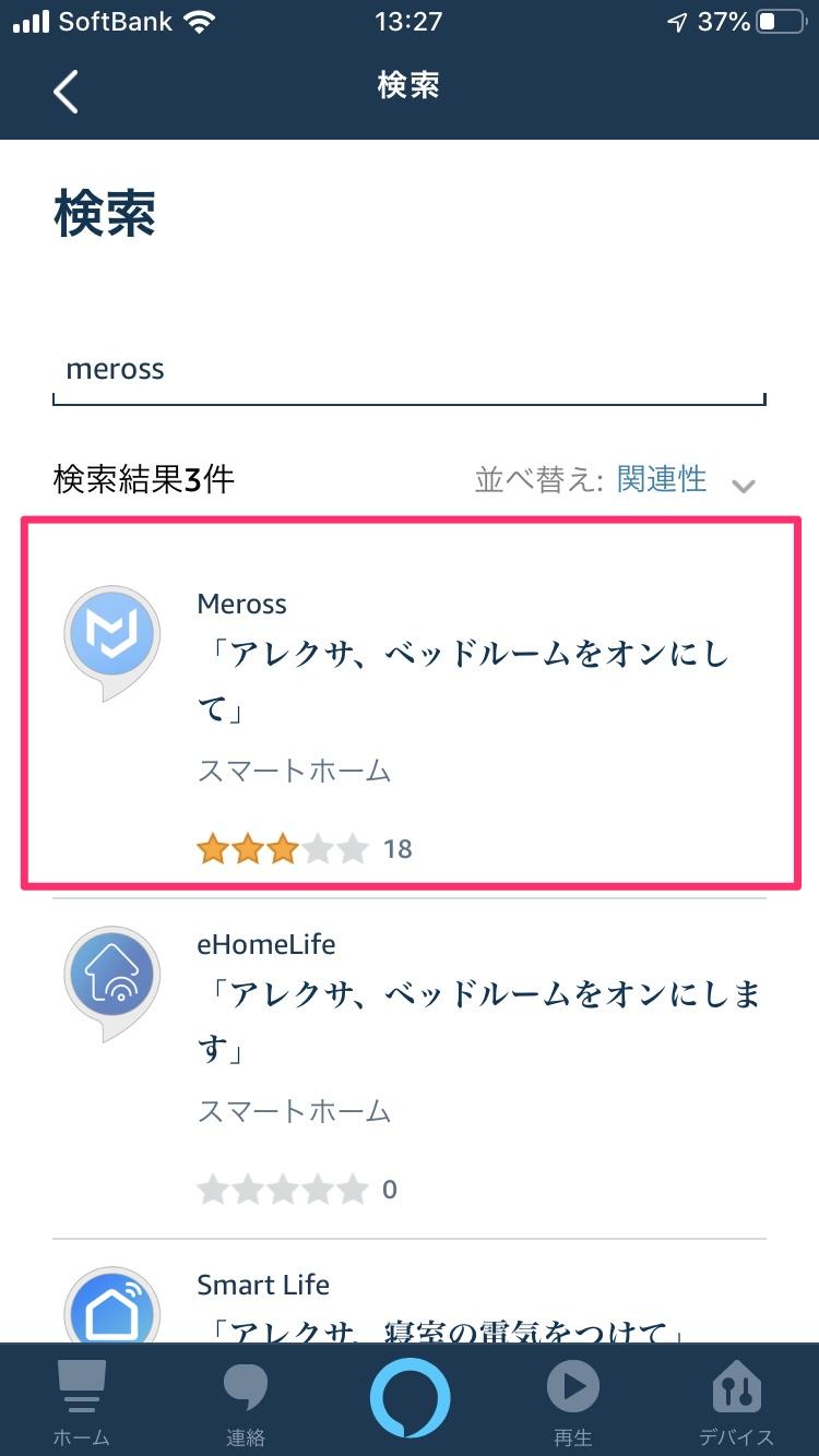 Meross スマートプラグの設定方法