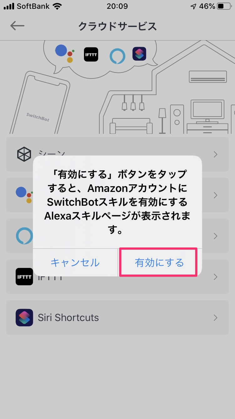 SwitchBotスマートプラグの設定方法
