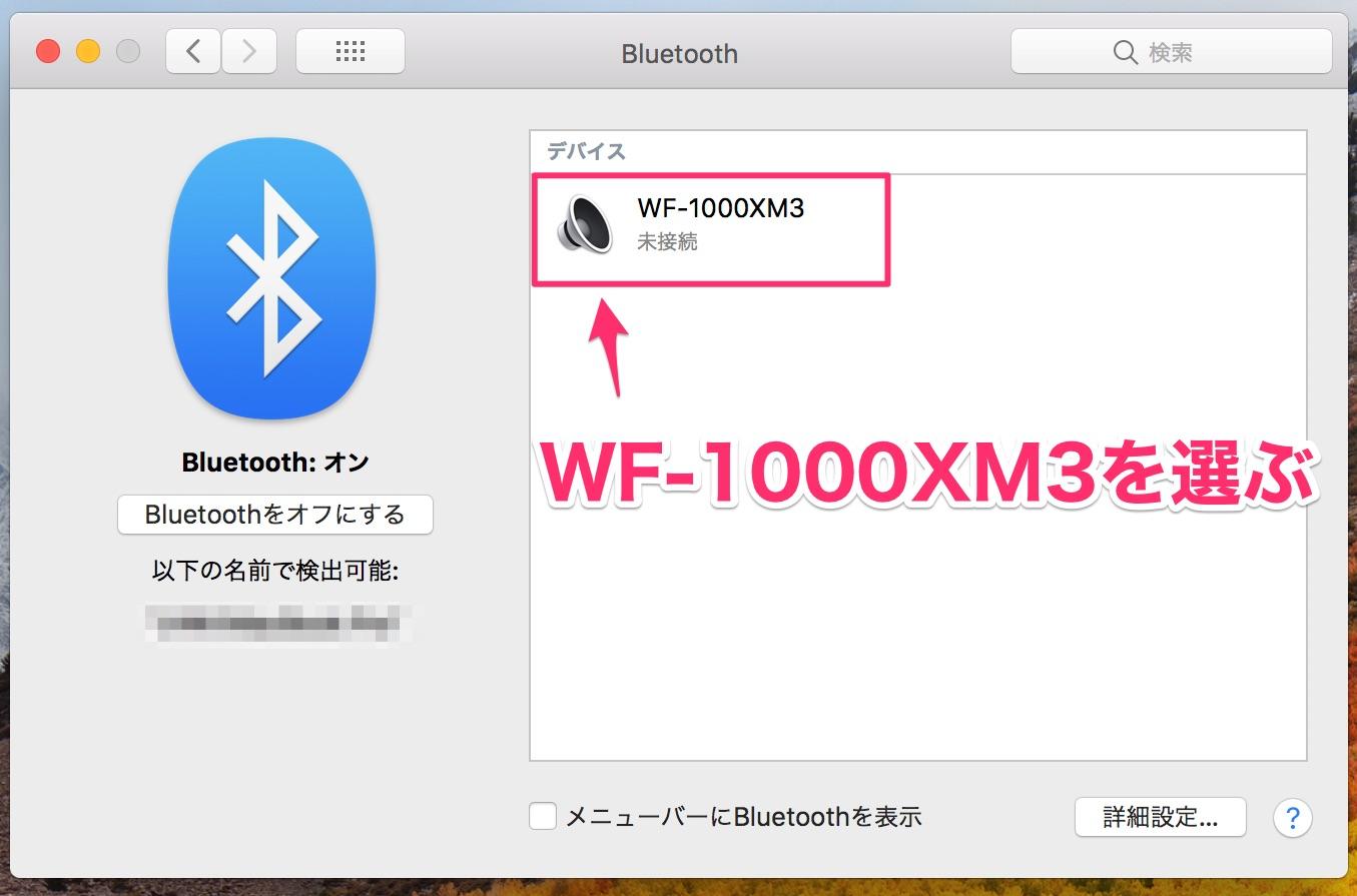 wf-1000xm3のペアリング方法4(mac)