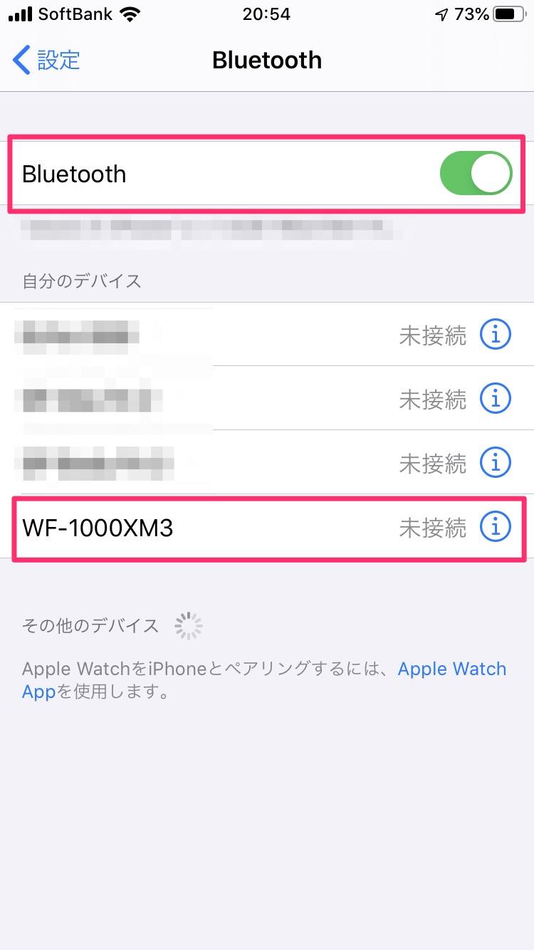 wf-1000xm3のペアリング方法2(スマホ)