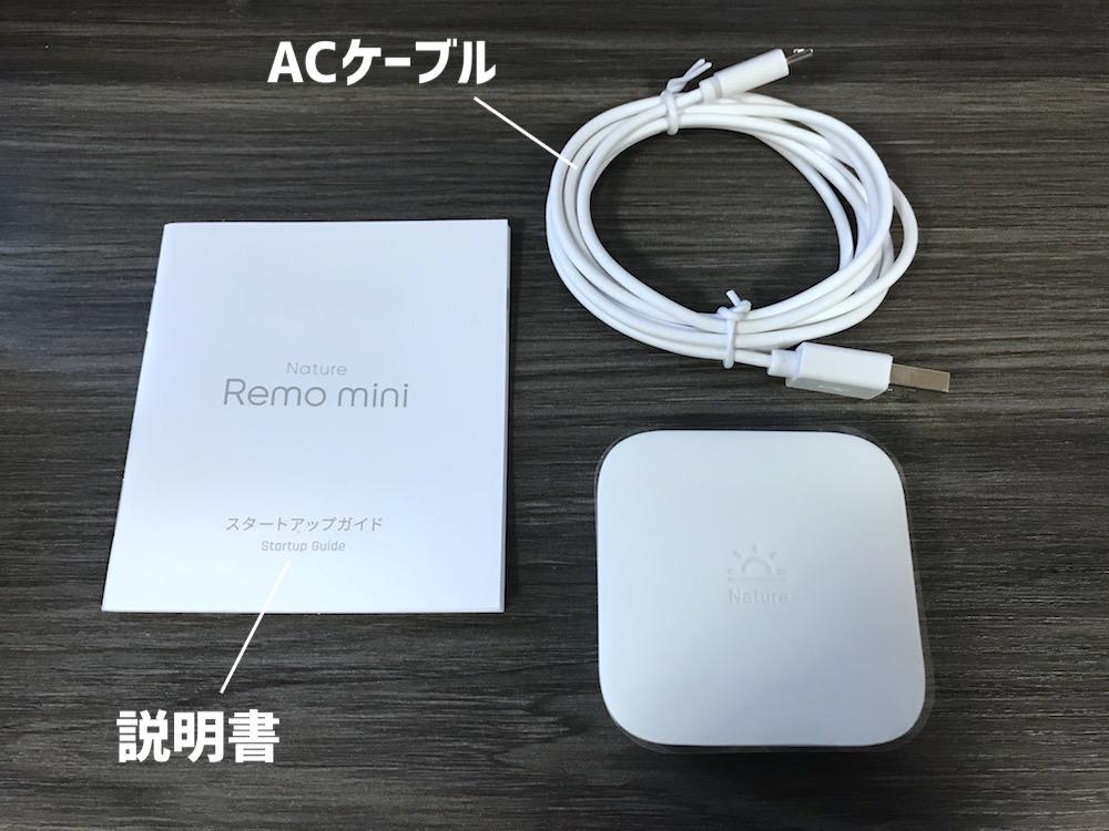 Nature Remo miniの付属品