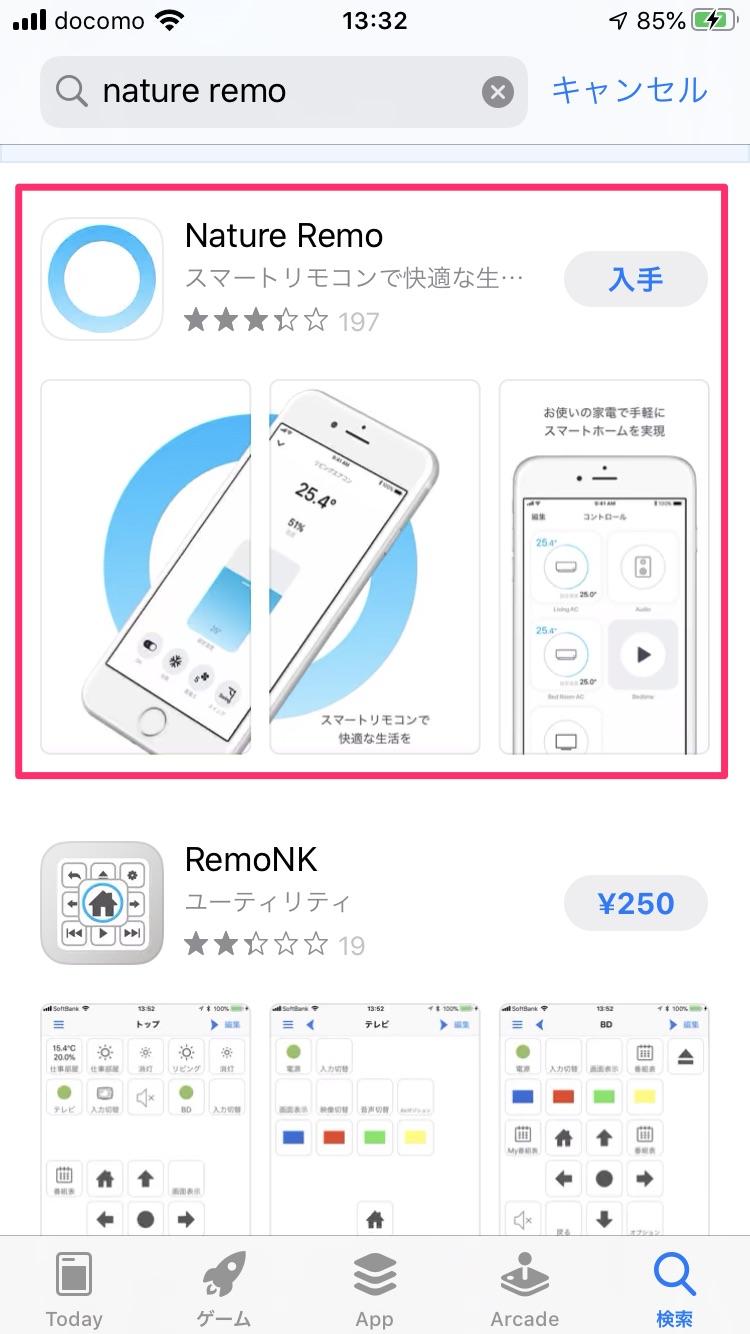 Nature Remo miniの設定方法