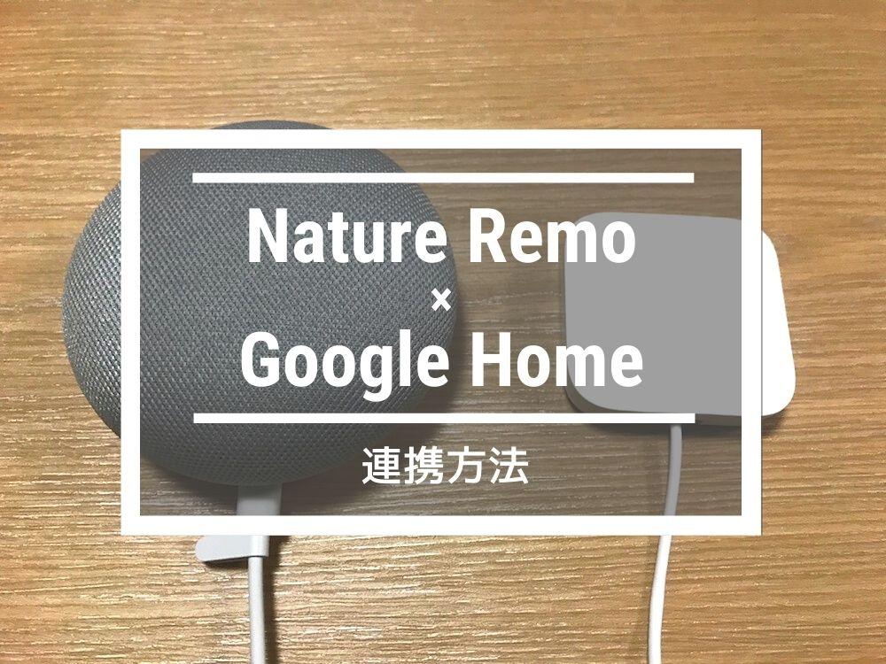Nature RemoとGoogle Homeを連携させて家電操作する方法