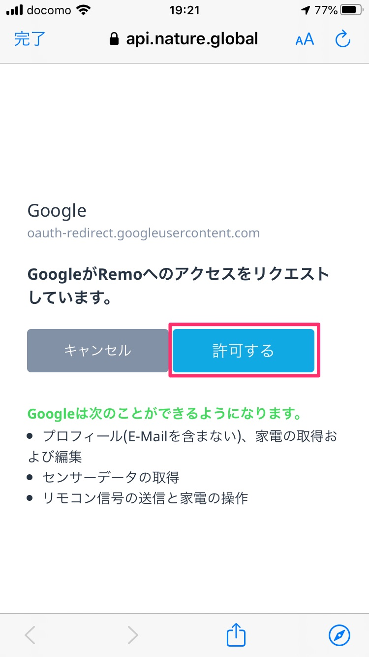 Google HomeとNature Remoの連携方法