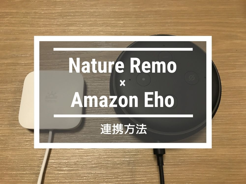 Nature RemoとAmazon Echo(アレクサ)を連携させて家電操作する方法