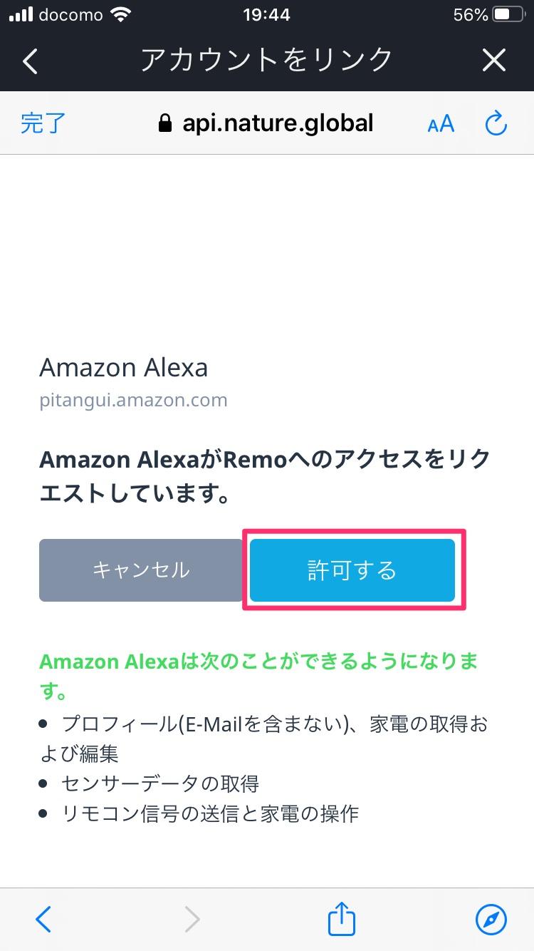 アレクサとNature Remoの連携方法