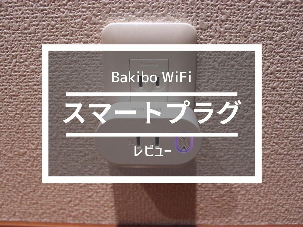 Bakiboスマートプラグ