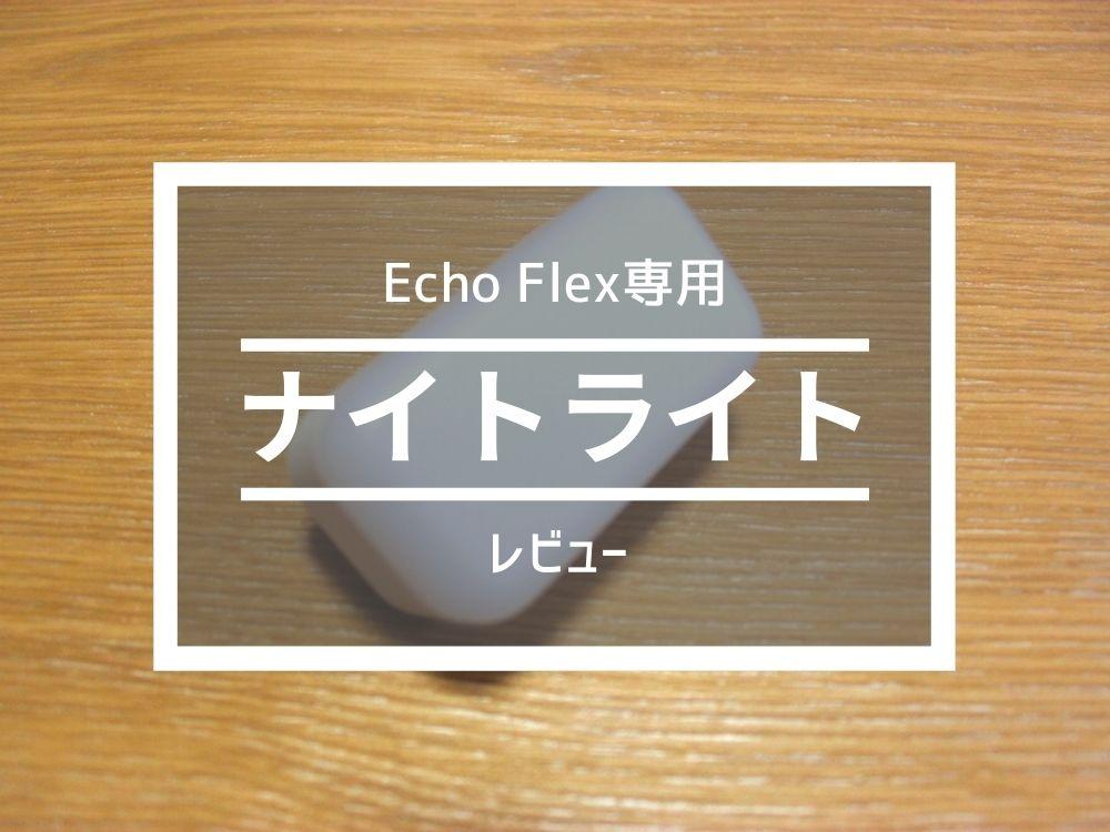 Echo Flex専用「ナイトライト」レビュー