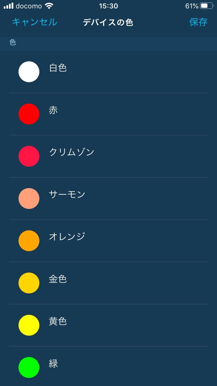 Echo Flex専用ナイトライトのカラー指定