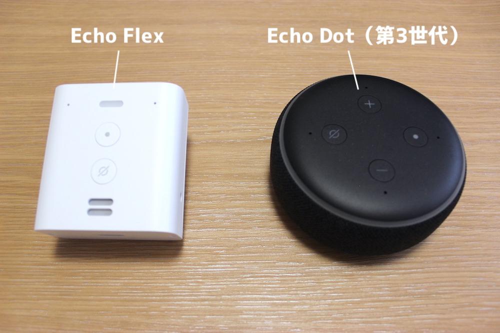 Echo Flex音質比較
