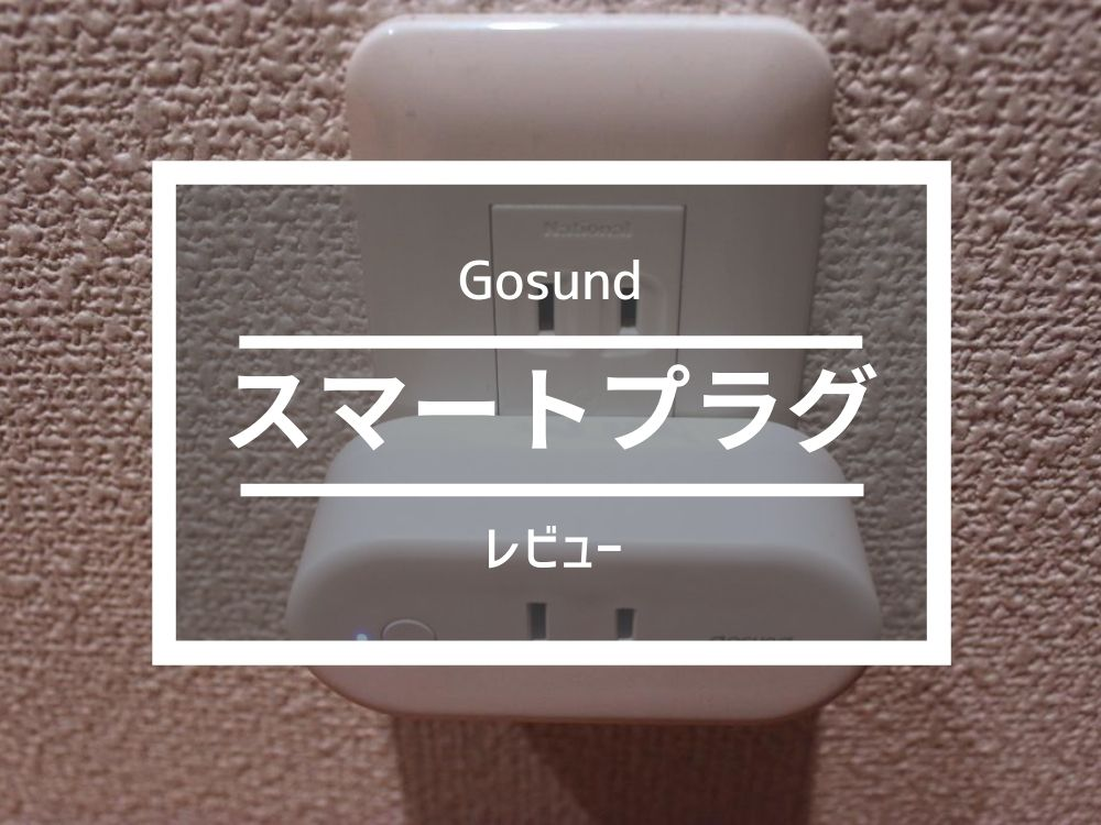 Gosundスマートプラグ