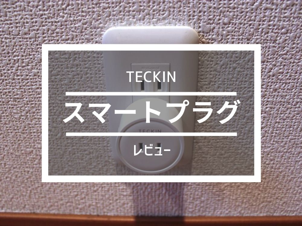 TECKINスマートプラグの設定方法
