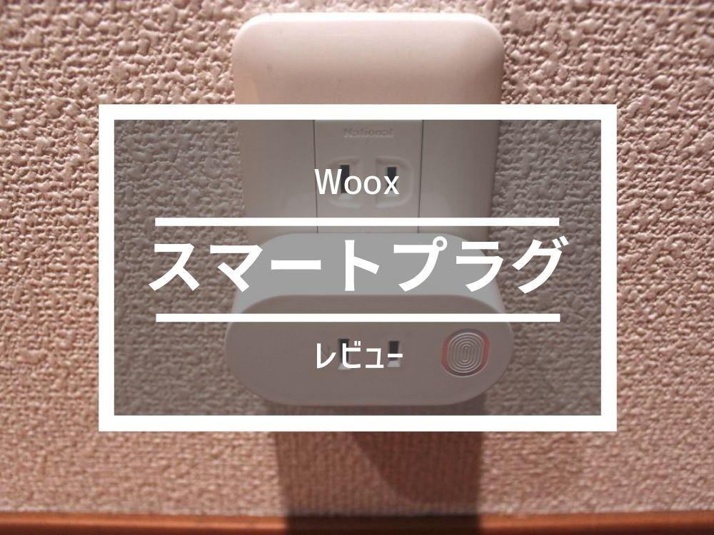 Wooxスマートプラグ