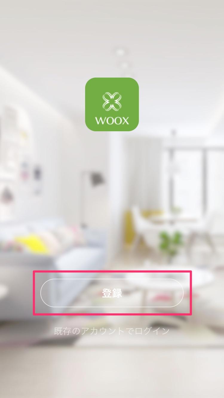 Wooxスマートプラグの設定方法
