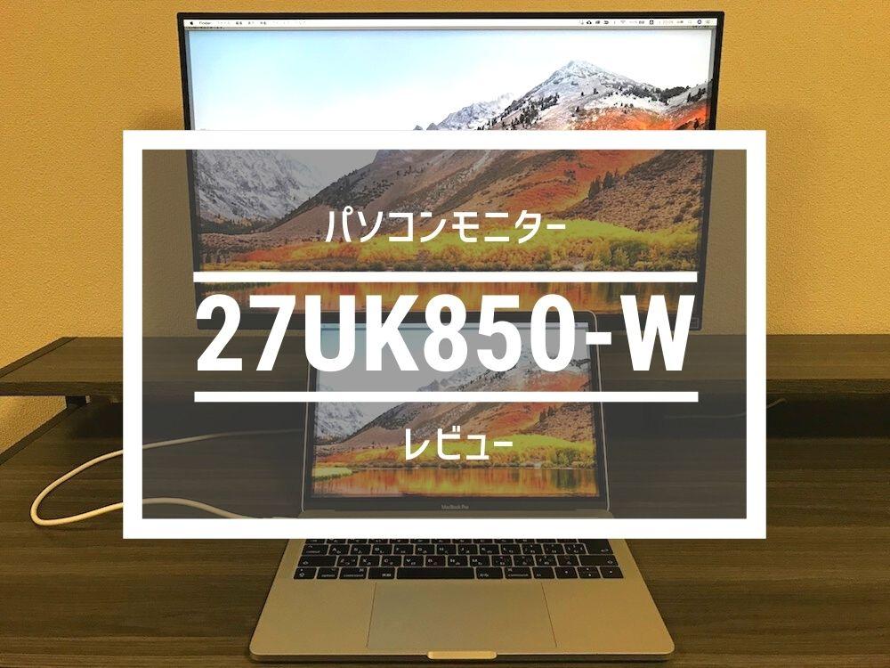 27UK850-Wレビュー