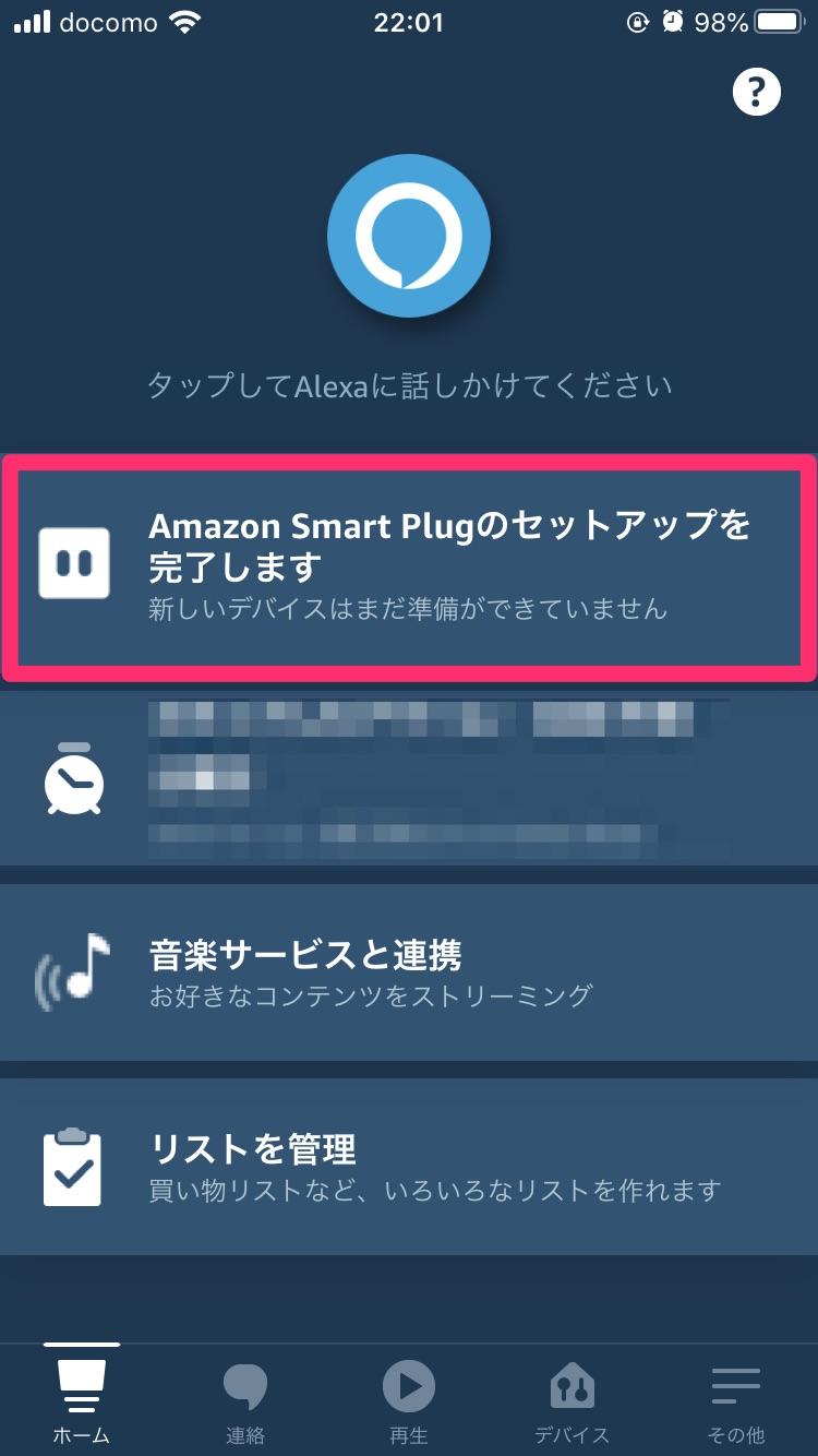 Amazon純正スマートプラグの設定方法