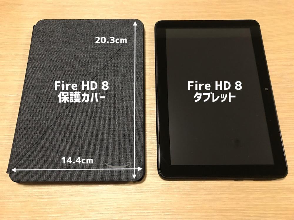 Fire HD 8保護カバーのサイズ