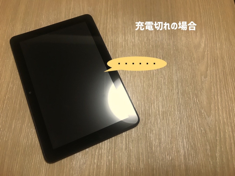 Fire HD 8の充電切れ