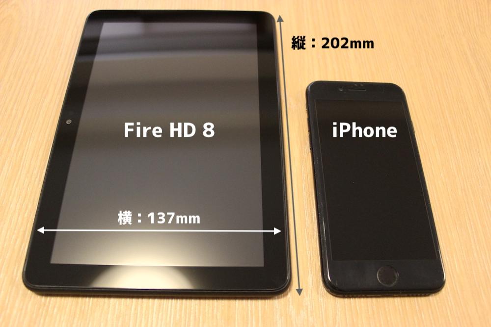 Fire HD 8のサイズ