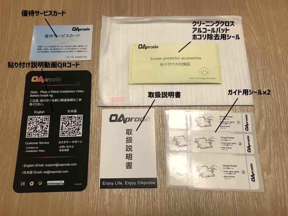 OAproda液晶保護フィルム付属品
