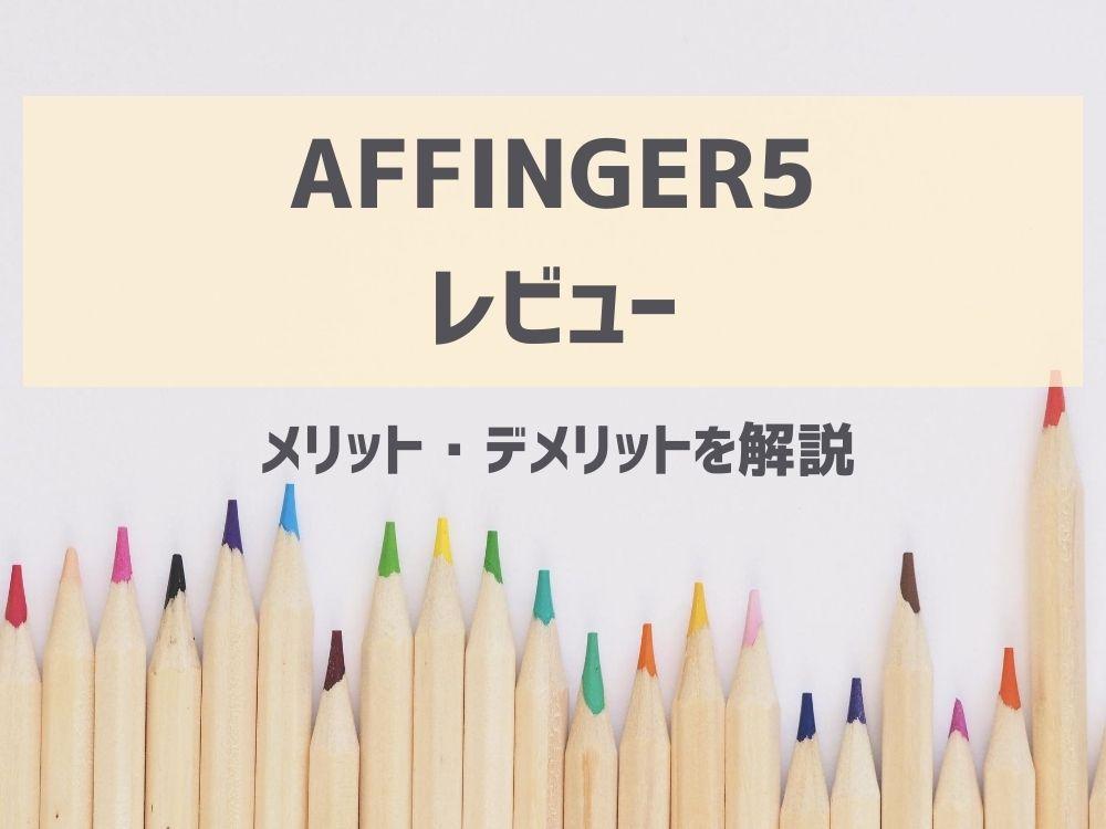 AFFINGER5レビュー