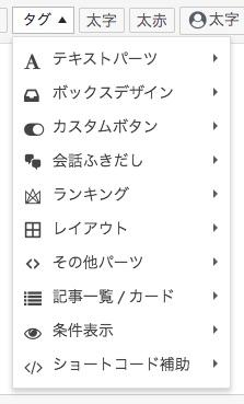 AFFINGER5の編集画面