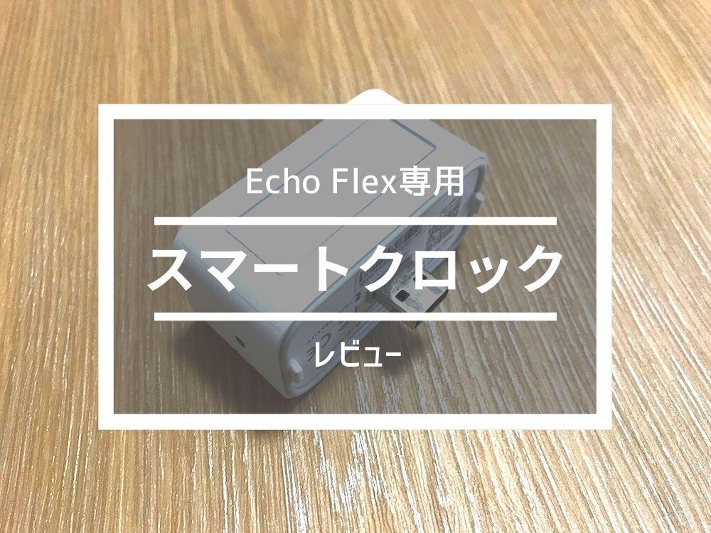 【レビュー】Echo Flex専用「スマートクロック」の設定方法と使い方