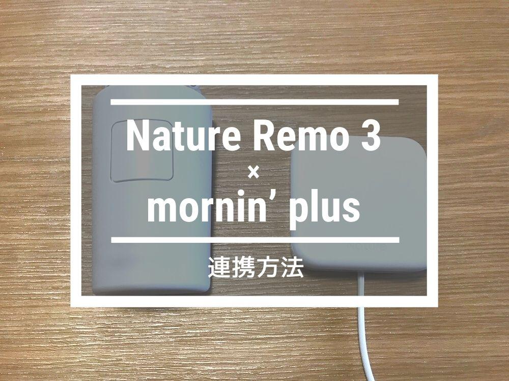 Nature Remo3とmornin' plus(モーニンプラス)の連携でできることと設定方法