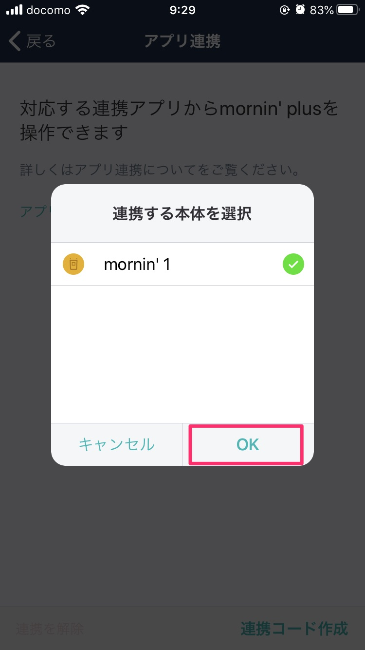 mornin' plusとNature Remo 3の連携方法