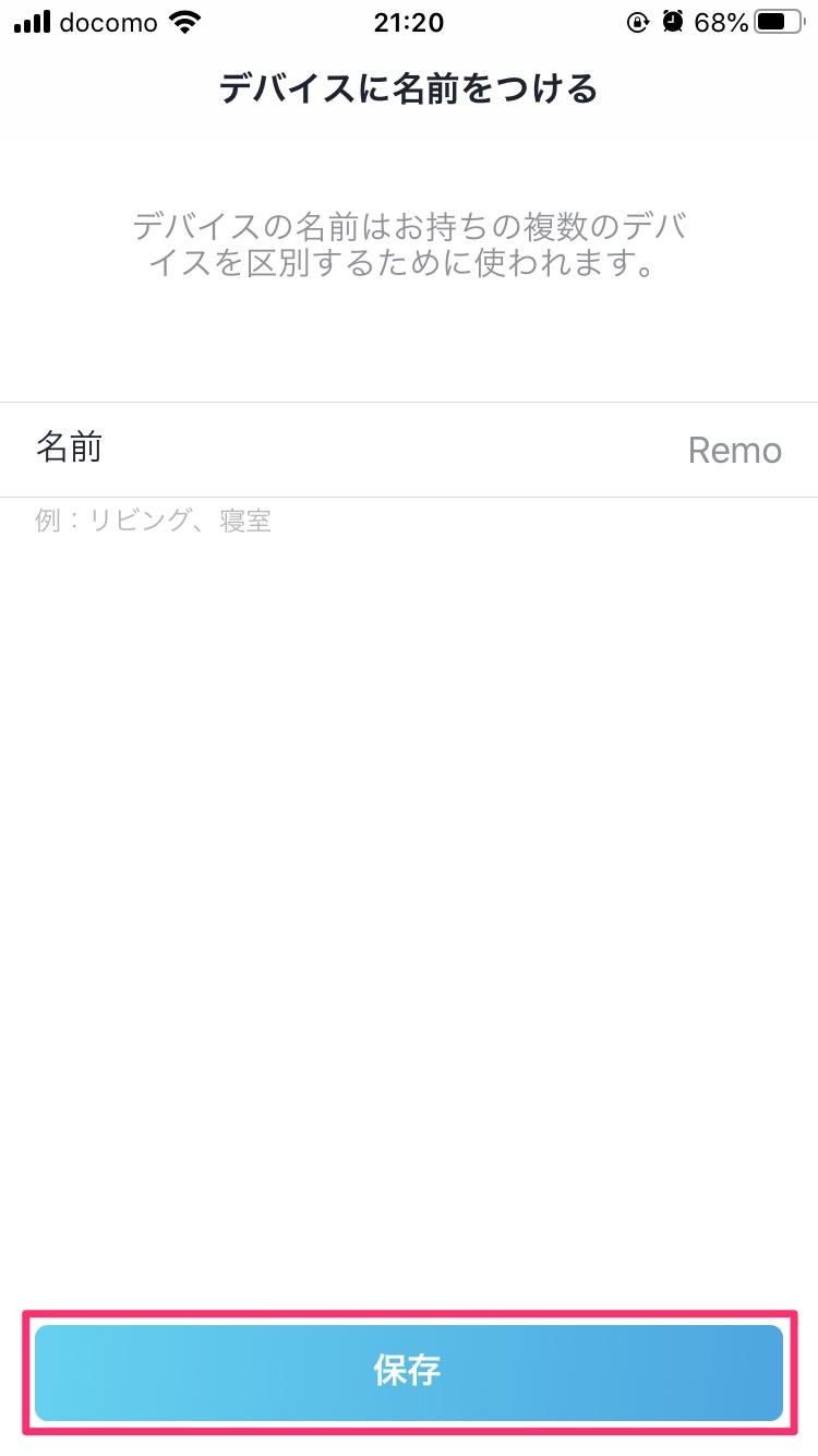 Nature Remo 3の設定方法