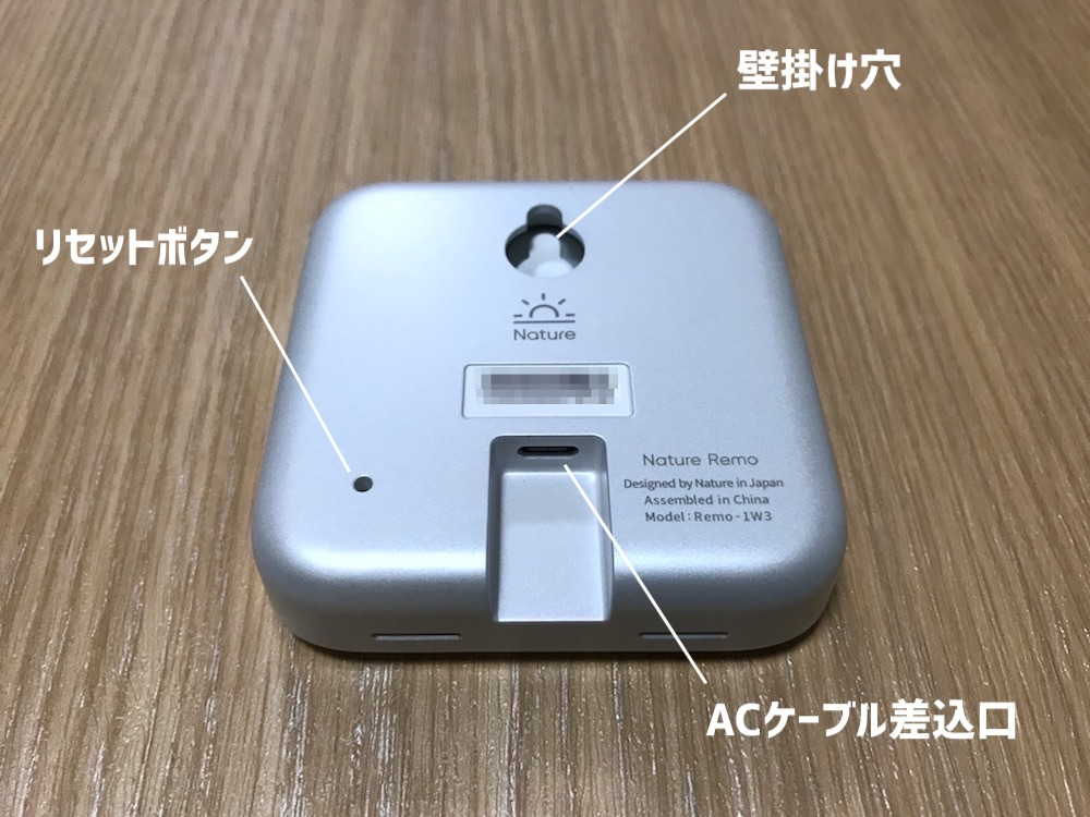 Nature Remo 3の裏面