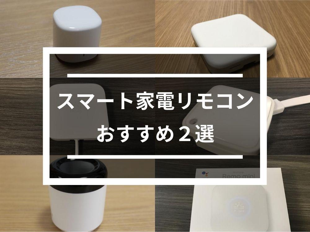 スマート家電リモコンおすすめ2選