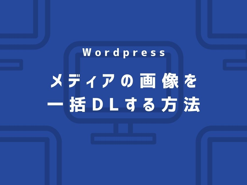 Wordpressのメディアライブラリの画像を一括でダウンロードする方法