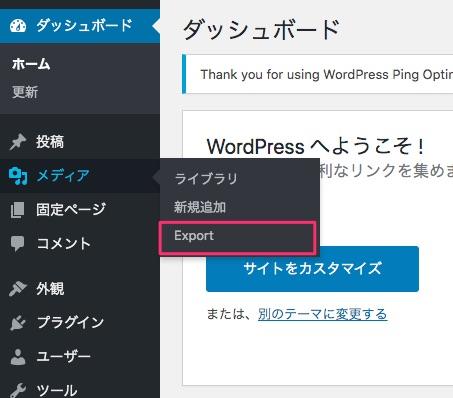 Export Media Library有効化後の画面