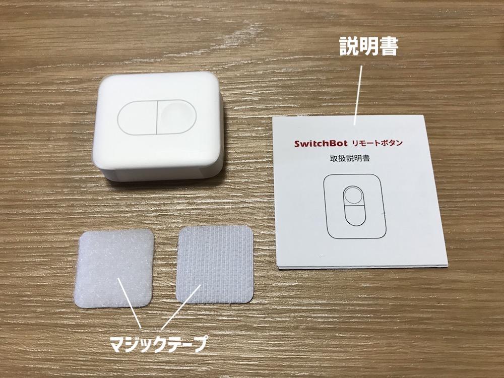 SwitchBotリモートボタンの付属品