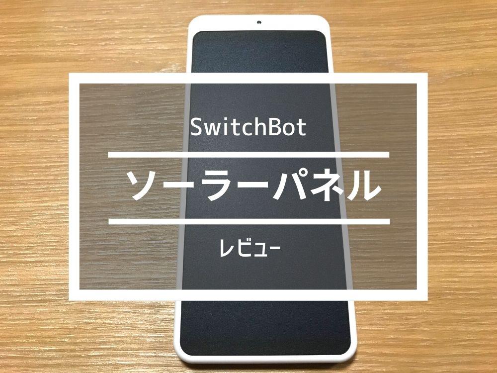 SwitchBotソーラーパネルレビュー