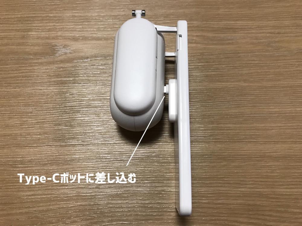 SwitchBotソーラーパネルの設置方法