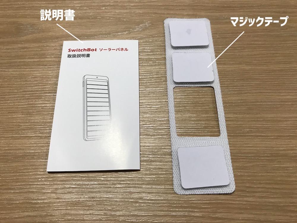 SwitchBotソーラーパネル付属品